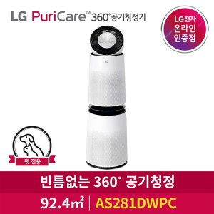 [인생주간 10%+5+10% 추가쿠폰] LG 공식판매점 퓨리케어 360 펫 공기청정기 AS281DWPC