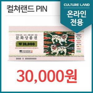 컬쳐랜드PIN 30,000원