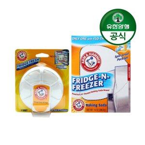 [암앤해머]냉장고 탈취제(부착형 1개+스탠드형 1개)