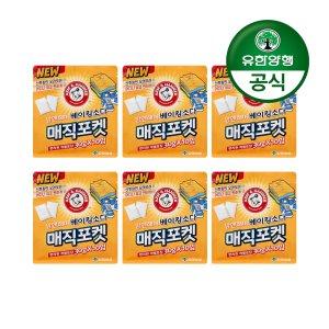 [암앤해머]매직포켓 서랍장 냄새탈취제(30g 10입) 6개