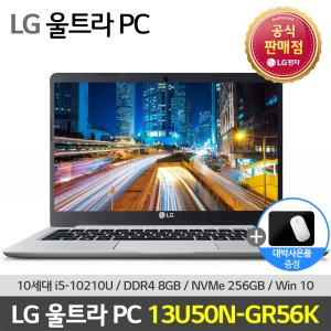 [최종91만]LG전자 2020년 울트라PC 13U50N-GR56K 소형