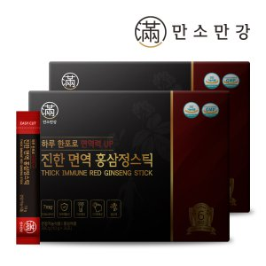 만소만강 진한 면역 홍삼정스틱 2세트