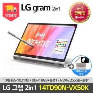 [최종139만]LG전자 그램 2in1 14TD90N-VX50K