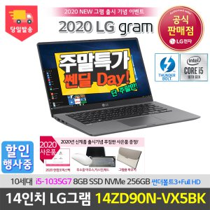 (127만특가) LG 그램 엘지 노트북 추천14ZD90N-VX5BK