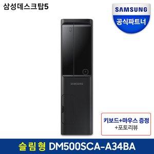 [특가 62만] 삼성 데스크탑 PC본체 DM500SCA-A34BA