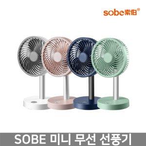 SOBE 미니 무소음 선풍기 탁상용 휴대용 / 회전식