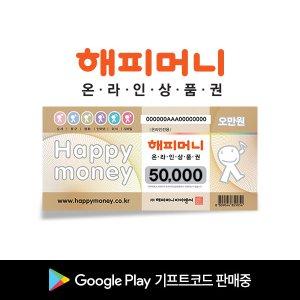 해피머니 온라인 상품권 5만원