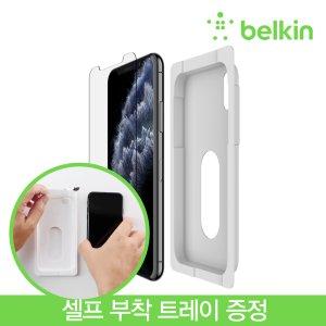 벨킨 아이폰 11 프로 인비지울트라 강화유리 F8W940zz