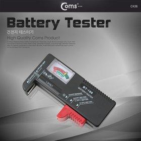케이블마트 IBE360 건전지 테스터기(아날로그 /눈금 표시 배터리 측정기 AA AAA 1.5V 9V 미니셀 동전타입