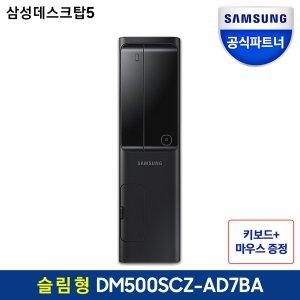 [특가 90만] 삼성 데스크탑 PC본체 DM500SCZ-AD7BA