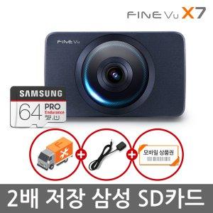 파인뷰 X7 2배저장 삼성SD카드 F/F 블랙박스 32G/64G
