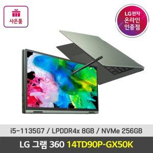 [5가지사은품+146만특가] LG그램360 14TD90P-GX50K
