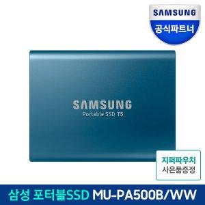 [파우치+사은품] 삼성 외장SSD T5 500GB MU-PA500B/WW