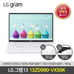 [실구매 102만]LG그램 13 13ZD990-VX50K