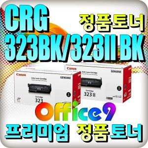 [9월 상품권증정이벤트!!] [캐논정품] CRG-323BK CRG-323II BK 토너 대용량 LBP7