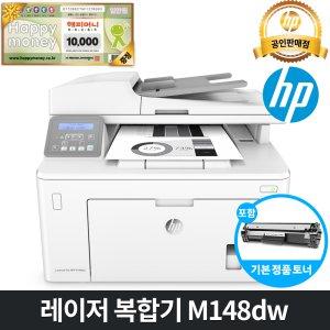 [해피머니2만원]HP M148dw 흑백레이저복합기 토너포함