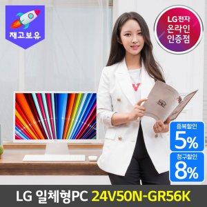 최대98만원대 10세대 i5 LG일체형PC 24V50N-GR56K