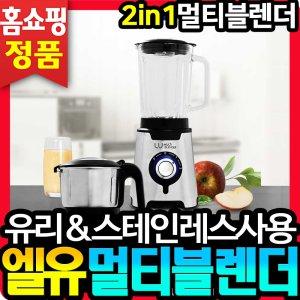 LU 엘유 멀티 블렌더+분쇄기 유리 스테인레스 믹서기