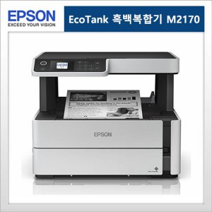 [디지털5% 추가할인쿠폰] 엡손 M2170 무한잉크 흑백 복합기 프린터 상품권행사