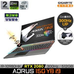 기가바이트 AORUS 15G YB i9 게이밍노트북