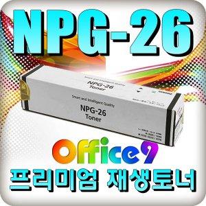 [9월 상품권중정 이벤트!!] [오피스나인][슈퍼재생토너]NPG-26 재생복사기토너/iR3035/iR3035A/iR3035G/NPG26