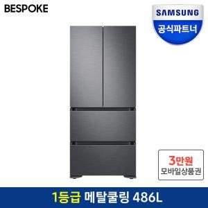 삼성 비스포크 김치플러스 냉장고 1등급 RQ48R94Y1S9