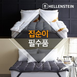 ★긴급특가★ [헬렌스타인] 프리미엄 토퍼 S/Q/K 통합모음전