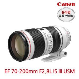 [10% 카드할인] (캐논정품) EF 70-200mm F2.8L IS III USM (신형렌즈)