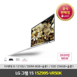 [당일출고] LG전자 그램15 15Z995-VR50K 2020그램