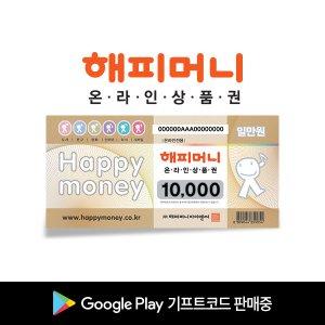 해피머니 온라인 상품권 1만원