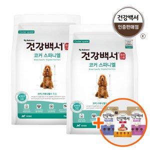 뉴트리나 건강백서 코커스파니엘 2kg 1+1 (4kg)