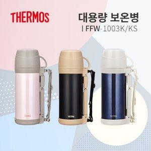 [써모스] 스테인리스 보틀 FFW-1003K/KS -산악 나들이