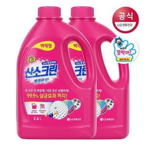 테크 산소크린 산소계 액체 표백제 용기 2.4L x2개