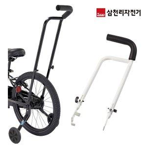 자전거 보호자손잡이 보조손잡이 푸시바 SPB150