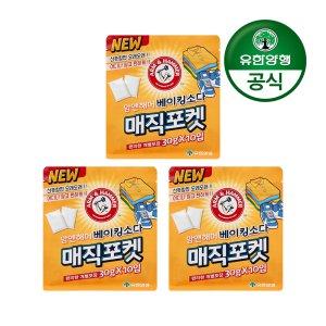 [암앤해머]매직포켓 서랍장 냄새탈취제(30g 10입) 3개