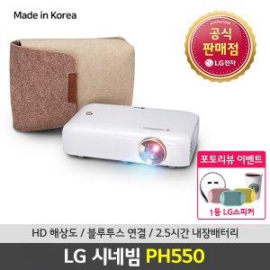 [기획전특가 424,000원] LG시네빔 PH550 빔프로젝터