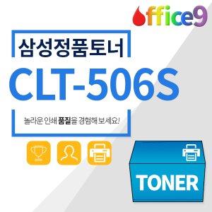 [9월 상품권증정이벤트!!] 삼성정품토너 CLT506S CLP680 680DW 680ND CLX6260