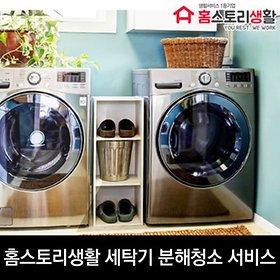 대리주부 세탁기 분해청소 서비스