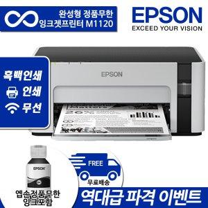 [디지털5% 추가할인쿠폰] 엡손 M1120 정품무한 흑백 잉크젯 프린터 상품권행사+