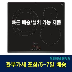 [무료배송/관부가세포함] EH651BJB1E 지멘스 3구 인덕션 전국 5~7일 빠른설치