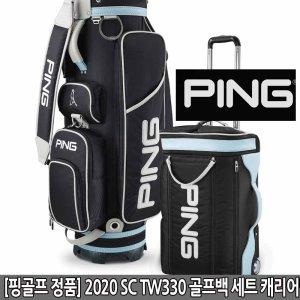 핑골프 정품 2020 SC TW330 골프백 세트 캐리어백 Bk