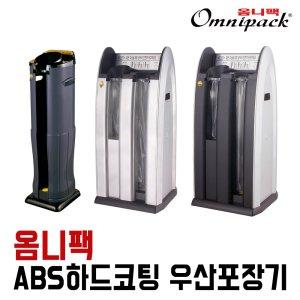 옴니팩 우산포장기 강화플라스틱 (비닐서비스 250매)