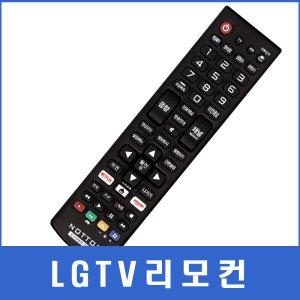 LGTV리모컨(50PY3DR/43UK6400KNG/47LE7500/55LH5811)