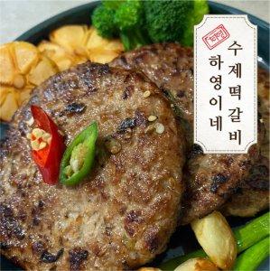 [하영이네수제떡갈비] 전주 맛집 수제 떡갈비 120g x 5팩
