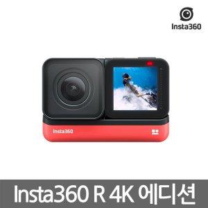 [카드청구할인 최대 6%] 인스타360 ONE R 4K 에디션 INSTA 액션캠 카메라