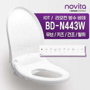 ◆노비타2만원쿠폰◆ 노비타 Iot 방수 비데 BD-N443W