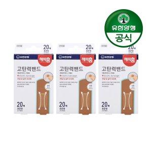 [유한양행]해피홈 고탄력 멸균밴드(표준)20매입 3개
