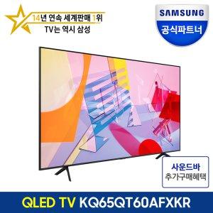 공식인증점 삼성 QLED TV 163cm(65) KQ65QT60AFXKR