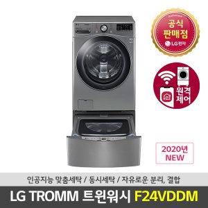 LG 트롬 트윈워시 드럼세탁기 F24VDDM 28kg