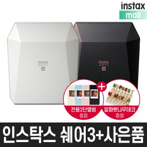 [중복할인 4% 더받기] 인스탁스 포토프린터 쉐어3(SP-3)/전용앨범+손거울
